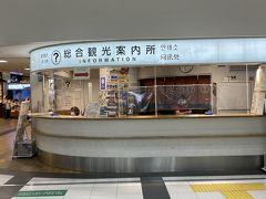 鹿児島中央駅総合観光案内所