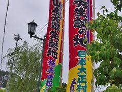 岐阜県恵那市にある明智町は、「日本大正村」 テーマパークとは異なり、 町のあちこちに大正レトロを感じる洋館が点在しているのが特徴です。 古き時代の町並みをまるごと保存しており、 重厚な造りの村役場や、土蔵造りの資料館、 町のいたるところで大正文化と出会うことができます。