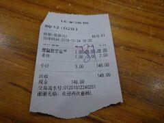 「蟹粉鮮肉小籠包」38元と「純蟹粉小籠包」108元を注文しました。タレは一人1元でした。