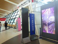 ホテルをチェックアウトして、地下鉄で空港に向かい、チェックイン、出国手続きをして、「上海浦東国際空港 中国国際航空ラウンジ (No.71ラウンジ)」で出発までの時間を過ごしました。二階建てで食事は2階に置いてありました。