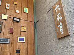 本来ならこれで終了・・・というところですが、時間もあることで近くに六花亭の札幌本店があり、ここでしか食べられないものをデザートにチョイス。
