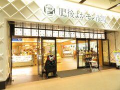 2020.07.18 熊本 熊本駅の高架下にはおみやげ屋さんがたくさん入っている。