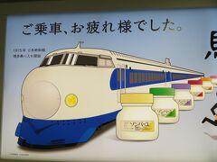 2020.07.18 博多 博多に到着!新幹線から在来線に乗り換えるときだけ見られる看板にごあいさつ。