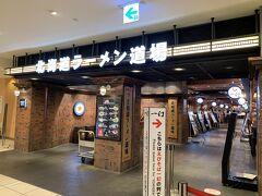 チェックインが終われば出発30分前までに保安検査を受ければいいのでお土産物はもう十分買ったので、夕飯を食べに北海道ラーメン道場に行きました。