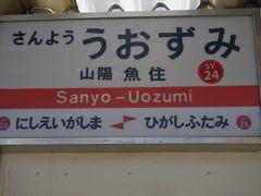 ●山陽魚住駅サイン@山陽魚住駅  更に西へ移動します!