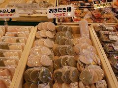食後にも温泉を堪能してから、1号線バイパスで掛川へ。  「道の駅 掛川」は、産直品売り場が広くて野菜がいっぱい。 うるち米で作った、遠州の郷土食おはたき餅も。