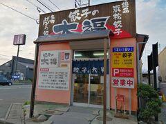 夕食は、ホテル近くの浜松餃子の「大福」。 店内が狭くて満席だったからテイクアウトに。