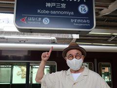 今回も神戸三宮駅にやってきました。 阪急神戸線は明日7月16日で開業100年なんですね。