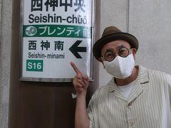 三宮から30分で西神中央駅に到着しました。