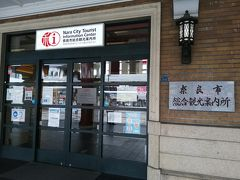 JR奈良旧駅舎だった、駅前広場にある観光案内所。 カウンターには外国語対応のスタッフがいるけど、外国人の姿はなし。 ちょっと前まではいっぱいいたんでしょうね。