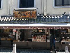 高速餅つきの中谷堂。 人が集まってしまうから、今は店頭での餅つきはしていないそう。 あんこが苦手な娘は、硬くて大きなしそせんべい130円を購入。