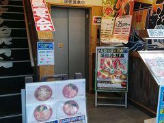 駅前交差点角の居酒屋、テイクアウトの海鮮丼がワンコイン! どうせ奈良のグルメは朝食ビュッフェで食べられるから、夕食はこれでいいね♪