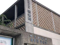 旧神奈川県庁の敷地に、今は神奈川県立図書館などの公共施設があります。