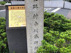伊勢山ヒルズの道路向かいに、神奈川奉行所跡の石碑がありました。