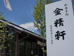 a.m.11:00 石和温泉から約1時間、「金精軒」の韮崎店に到着