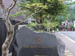 本日の宿は、ザ・リッツ・カールトン日光。