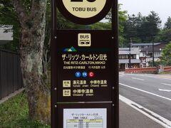 ちなみに、東武日光駅から東武バスだと約40分。