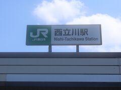 【最寄り駅】 神田から中央特快で立川へ、立川で青梅線に乗り換え1駅目の西立川駅