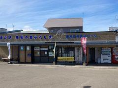 「道の駅 横綱の里ふくしま」。  国道228号沿いにあります。福島町が生産量日本一を誇るスルメイカを販売する物産センターも併設していますが、品数はコロナの影響か少なかった。