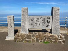 再び国道228号線を走って来たのが、「白神岬」。 松前半島の南端で津軽海峡に面する位置にあり、北海道最南端の場所です。