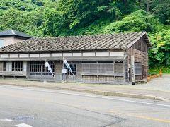 「夷王山」から降りてきた海岸沿いにあったのが「旧笹浪家住宅」。  木造で味のある建物です。