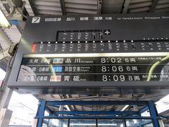 2020年7月11日(土)曇 前日は休暇取得前の引継を行い、帰宅後直ちに就寝。3時起床で準備を行う。 7:20、日本交通系となったW交通のクラウンセダンが来訪。 南武線各停川崎行664F列車クハE233-8034、平成27年総合車両新津工場製で川崎へ
