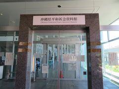 平和祈念資料館