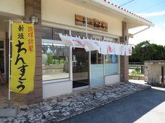 13:59、ちんすこうと言えばここ、新垣菓子店。 同店の国際通り店は7月下旬まで閉店中