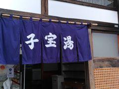 千と千尋の神隠しの油屋の参考になったと言われている、子宝湯。  江戸東京たてもの園のキャラクター・えどまるは、宮崎駿さんが描いてます。