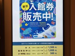 「ヒルトン・グランド・バケーションズ(HGV)」の セールスギャラリーのデスクにて、『沖縄美ら海水族館』の 割引入館券が販売されています。 (『ヒルトン沖縄瀬底リゾート』をご利用のお客様への 特別割引価格です)  「わぁ~、すごく安い!」と思っていたら、「本プロモーションは ヒルトン・グランド・バケーションズのバケーション・オーナーシップ をご案内させていただくことを目的としています。」の表記が・・・。  <割引入館料> 〇 大人 一般料金 1,880円 → 特別割引料金 1,500円 〇 高校生(中人) 一般料金 1,250円 → 特別割引料金 1,000円 〇 小・中学生(小人) 一般料金   620円 → 特別割引料金 500円  ※クレジットカードでのお支払いのみとなります。  『沖縄美ら海水族館』に行った際のクチコミはこちら↓  <『沖縄美ら海水族館』へのアクセス、入館割引券、 コインロッカーについて>  https://4travel.jp/dm_shisetsu_tips/14095197