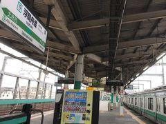 浮間舟渡駅へ。