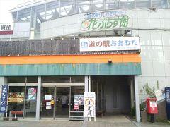 平山温泉を離れて、道の駅おおむた「花ぷらす館」に立ち寄りました。