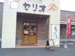 そのまま大牟田市内に入り、橘交差点近くのパン屋さん「セリオ」へ。ここはキャッシュレスやポイントも利用できるので便利です。
