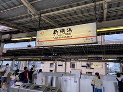 今回は新横浜駅から出発