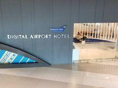 ジャカルタスカルノハッタ国際空港の国際線から国際線への乗り継ぎは、非常にイージーです。荷物はスルーで行きますので、ピックアップは不要です。 エスカレーターで出発階に上がる途中にあるターミナル3の2.階にオープンしたデジタルエアーポートホテルです。