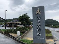 鳥取駅11:57分予定通り到着。12:05発のバス 岩美岩井線で砂丘東口へ。 バス乗り場を、尋ねてから、急ぎ足で。ちゃんと間に合いました。ほっ。