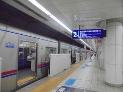 京急空港線で帰宅しました
