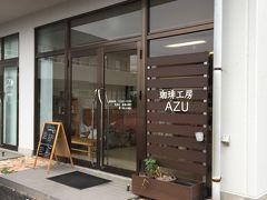 本日のホテルの前にコーヒー豆の買い物!  ググったらここが出てきた(^_^)  「珈琲工房AZU」さん https://search.yahoo.co.jp/amp/s/s.tabelog.com/nagano/A2005/A200501/20022258/top_amp/%3Fusqp%3Dmq331AQTKAGYAZrkoofWsOWXFbABINgBAQ%253D%253D