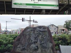 ガラガラのはやぶさ1号で、9:22八戸に到着しました。駅前には、東北新幹線八戸開業を記念した「悠久の碑」というオブジェがありました。