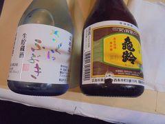 日本酒 友人へのお土産