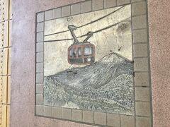 箱根湯本駅。ホームにロープウェイのタイルも。