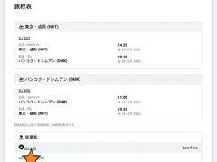 【エアアジアX】  1年前に押さえたこのチケットは[成田↔︎バンコク]の単純往復