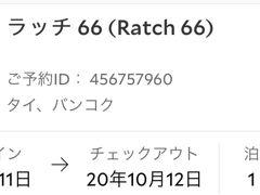 【ラッチ66】@ ホイクワン  (Agoda)  ※ 9/16 キャンセル (¥2296 戻り)