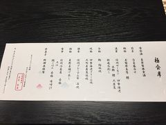 本日のお宿「ホテルアンビエント安曇野」到着!  本日は和食のお楽しみ極懐石(*^▽^*)