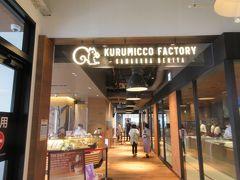 【ハンマーヘッド】 2階には横浜のショップが集う。 鎌倉紅谷 Kurumicco Factory クルミっ子の製造工場、カフェ、販売。