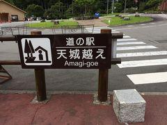 滝から3kmほどの道の駅「天城越え」に来ました