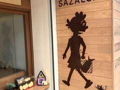 サザエさん通りにあるカフェ「リアン・ドゥ・サザエさん」。 可愛いサザエさん焼きが売っています! なんと!2020年9月22日で閉店したようです…