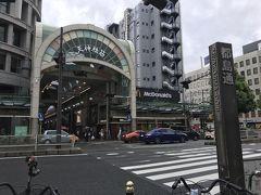 都島通を渡り、アーケードが始まる さあ天神橋筋六丁目商店街(天六)から一丁目(天一)まで歩きますよ