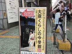 すぐに大阪くらしの今昔館がある 前フリーパスで無料だったんで なかなか面白い大阪の世界を紹介してるところ