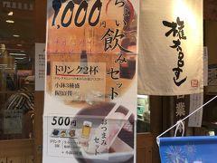 本家かまどやがやっている権太呂すし 神戸三ノ宮から始まった店なんだな ちょい飲みセットいいね